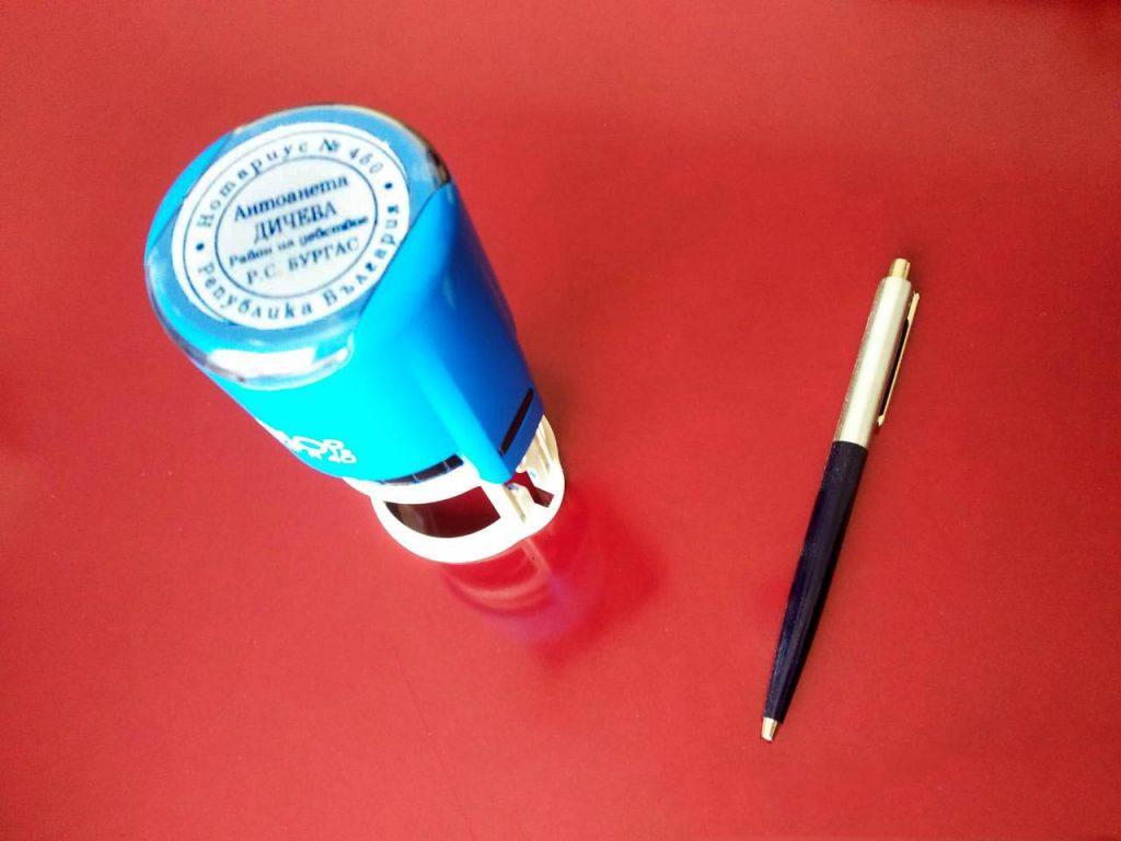 Химикалка и официалния печат на нотариалната кантора Дичеви